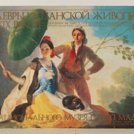 Obras maestras de la pintura española de los XVI al XIX [Material gráfico].